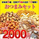なんと送料無料!珍味・豆菓子おつまみセット!