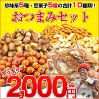 珍味・豆菓子10種 おつまみセット...
