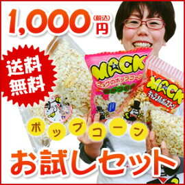 【送料込・定形外郵便】ポップコーンお試しセット(塩・キャラメル・梅かつお)