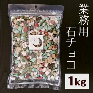 業務用石そっくりチョコ 1kg [大袋][大量 デコレーション、小分けしてプチギフトにピッタリ…