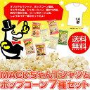 MACKちゃんTシャツと、MACKポップコーン7種セット[送料無料]フレーバー/ポップコーン/味付け/調味料/材料/映画/ディズニー/学園祭/バザー/つまみ[[ パーティー]