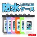 防水ケースipx8スマホ防水ケース 防水スマホケース iPhone iPhone11 iPhone11 Pro iPhone11 Pr……