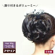 飾りシニヨンB(バレッタ付)(ウィッグ・つけ毛・ヘアアクセサリー)