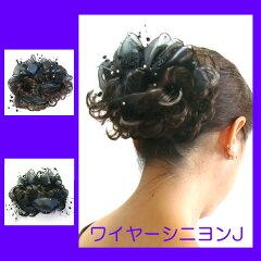 レースとパールの上品スタイル「ワイヤーシニヨンJ(バレッタ付ワイヤー入りつけ毛)」(結婚式・着…