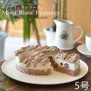 【送料無料!】銀座ル・ブランの『モンブラン』6寸サイズ実店舗で30年以上も人気No.1の看板ケーキ【誕生日】【記念日】【内祝い】