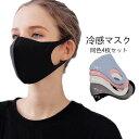 接触冷感 冷感マスク 夏用マスク クールマスク 接触冷感マスク マスク ひんやり 夏 生地 涼しい 夏用 生地 洗える 花粉 洗える 冷感 同色4枚セット mask masuku ますく