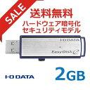 IOデータ機器 セキュリティUSBメモリー 2GB /ED-E4/2G【送料無料】【DM便対応 送料164円★】【アイ・オー・データ】【USB3.0】