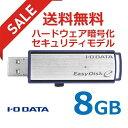 IOデータ機器 セキュリティUSBメモリー 8GB /ED-E4/8G【送料無料】【DM便対応 送料164円★】【アイ・オー・データ】【USB3.0】