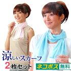 1000円ぽっきり送料無料涼しいスカーフ2枚セット