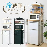 冷蔵庫ラック 幅58cm RZR-4518 ラック キッチン収納 台所 キッチン 隙間収納 すきま収納 冷蔵庫上 キッチンラック 電子レンジ オーブントースター【05P28Apr17】