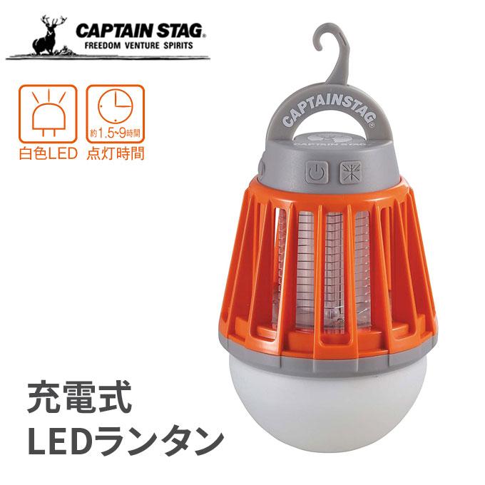 キャプテンスタッグ LEDバグランタン