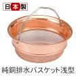 純銅排水口バスケット 浅型 H-2807 銅製 銅 日本製 排水口 ごみ受け