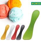 DM便(メール便)OKアルミアイスクリームスプーン日本製H-2812H-2813H-2814H-2815H-2816アイススプーンアイス体熱伝導熱伝導溶かす早いスプーンあいす【10P09Jul16】