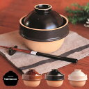 Kamacco かまっこ 益子焼 炊飯土鍋 1合炊き用 日本製 KM-1 KM-2 KM-3 【ラッ