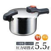 IH対応 パール金属 NEW軽量単層 片手圧力鍋「片手圧力鍋5.5L/H5437」2段階調節【10P14nov16】