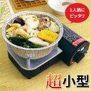 ミニ カセットコンロ マイコンロ・ティノ 小型 一人鍋 コン