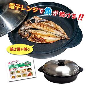 電子レンジで魚が焼ける 電子レンジ専用調理器具 レンジクック レシピ付き #4370 焼き目がつく レンジパン 魚焼き 茹でる 煮る 蒸す 炒める 炊く 焼く 6種類の調理法 オリエント