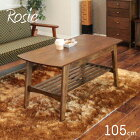 Rosieセンターテーブル幅105cm82-752リビングテーブルテーブルロージーレトロカフェsofa新生活木製ウォールナット【送料無料】北海道・沖縄・離島は除く【10P20Feb16】
