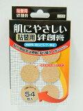 【スーパーセール限定☆17%OFF】【肌にやさしい貼替用絆創膏(54枚入り)5個セット
