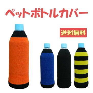 【メール便送料無料】ペットボトルホルダー500ml ボトルケース ボトルカバー 飲み物をおいしくまろやかに。。