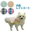 【メール便配送】ペット用レインコート軽量犬用レインウェアかわいい簡単