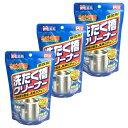 銀イオン成分配合洗たく槽クリーナー280g×3個セット非塩素系洗たく槽用洗浄剤日本製大……