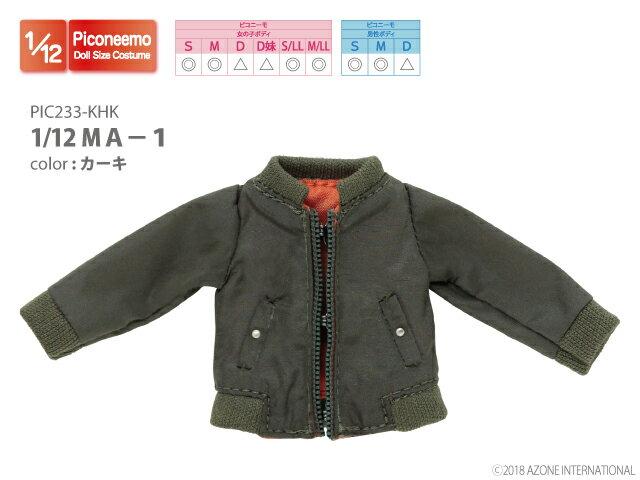 ぬいぐるみ・人形, 人形用服・アクセサリー AZONE 112MA-1 112