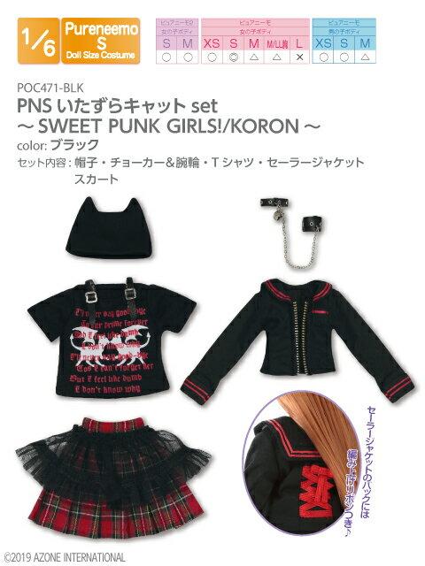 ぬいぐるみ・人形, 着せ替え人形 AZONE PNSsetSWEET PUNK GIRLS!KORON