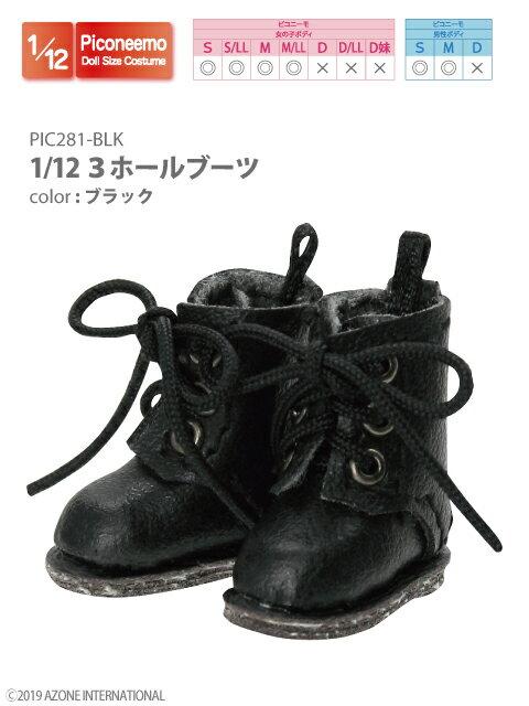 ぬいぐるみ・人形, 人形用服・アクセサリー AZONE 112 3 112
