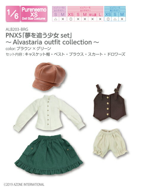 ぬいぐるみ・人形, 着せ替え人形 AZONE PNXSsetAlvastaria outfit collection