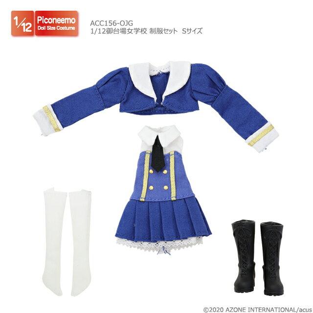 ぬいぐるみ・人形, 人形用服・アクセサリー AZONE 112 S 112