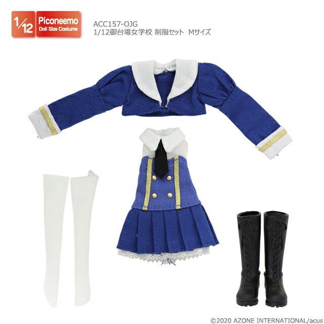 ぬいぐるみ・人形, 人形用服・アクセサリー AZONE 112 M 112