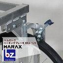 ハラックス|HARAX <純正部品>アルミ収獲台車 楽太郎 別売り部品 ヘムロック2個セット BRA-120|法人限定
