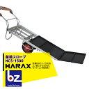 ハラックス HARAX <2台set品>苗箱スロープ NCS-1500 コン助専用苗箱スロープ(アタッチメント) 法人様限定