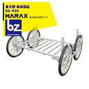 ハラックス|HARAX <純正部品>アルミ収獲台車 楽太郎 RA-100・RA-200共通部品 低床用部品 RA-H20|法人限定