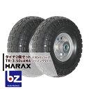 ハラックス|HARAX タイヤ2個セット TR-3.50-4NA ノーパンクタイヤ(アルミホイール)|法人限定