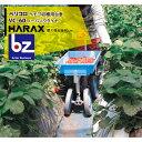 ハラックス|HARAX <2台set品>ベリコロ アルミ製 いちご収穫用台車 VC-60|法人限定
