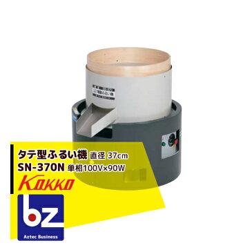 国光社|電動タテ型ふるい機 SN-370(インバーター制御)|法人限定