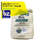 【キャッシュレス5%還元対象品!】【法人様限定】【バイオフューチャー】油吸着剤・土壌改良剤 オイルゲーター 12kg/袋