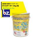 【キャッシュレス5%還元対象品!】【法人様限定】【バイオフューチャー】油吸着剤・土壌改良剤 オイルゲーター 6kg/缶(20L)