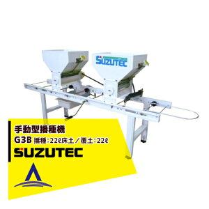 【スズテック/SUZUTEC】手動型播種機 G3B 散播専用 作業工程/播種→覆土