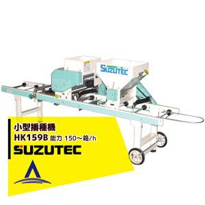 【スズテック/SUZUTEC】小型播種機 HK159B 作業工程:潅水→播種→覆土(潅水⇔播種組換え可能)