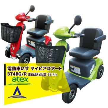【★エントリーでP10倍★】 【アテックス】atex 電動車椅子 マイピア BT4B(G・R)