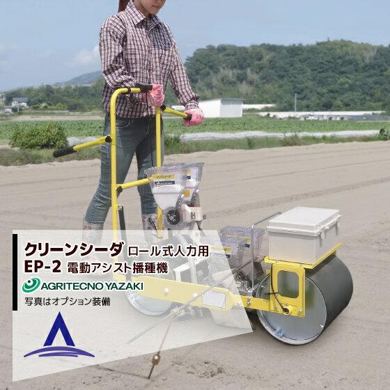 アグリテクノ矢崎『人力用ロール式電動アシスト播種機クリーンシーダ(EP-2)』