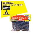 【フジ鋼業】<5個セット>鬼の爪 改良型スーパーブレード用替刃 FB-007 30枚x5セット