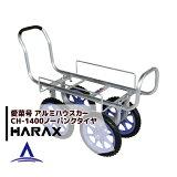 【ハラックス】アルミ製運搬車 愛菜号 アルミ製 ハウスカー(タイヤ幅調節タイプ) CH-1400