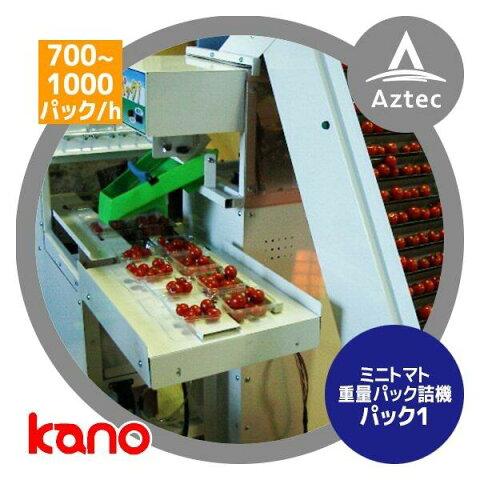 加納製作所|kano ミニトマト重量半自動パック詰機 パック1 運賃設置調整費込