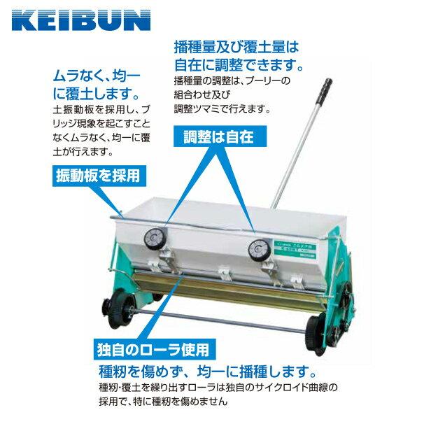 啓文社製作所『水稲用播種機手動(K-60WTS)』