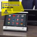 キングジム|対話型翻訳機「ワールドスピーク」HYK100 瞬時に翻訳、日本語でおもてなし。