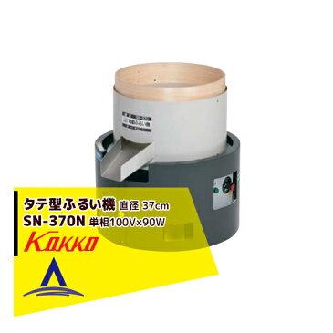 国光社|電動タテ型ふるい機 SN-370(インバーター制御)